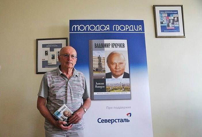 Анатолий Житнухин: «Личность Крючкова была фальсифицирована».