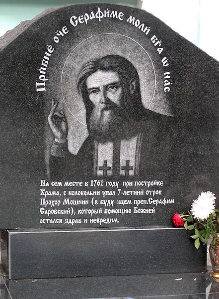 Памятный знак в Курске на месте чудесного спасения Прохора Мошнина при падении с колокольни строящейся церкви