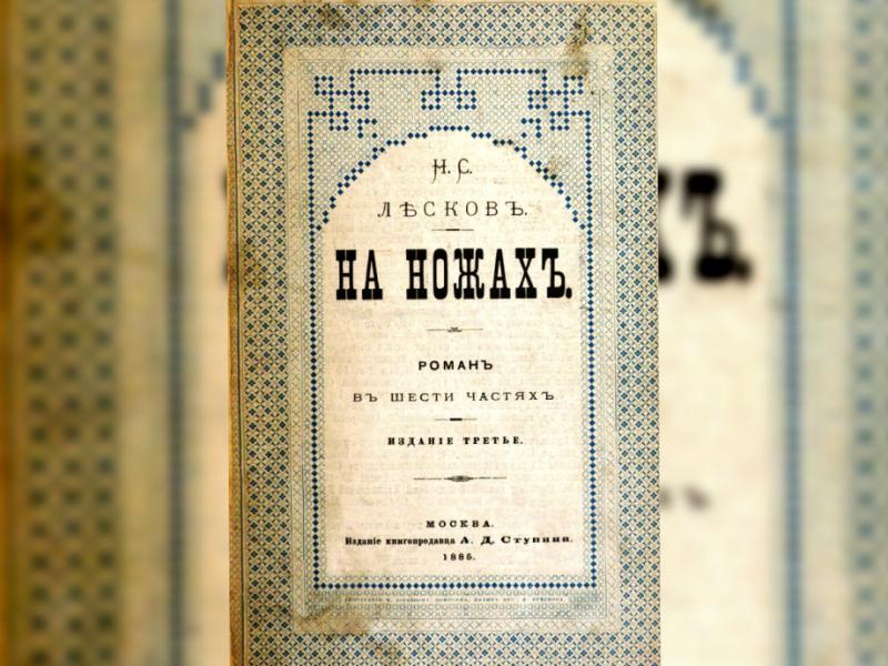 Издание 1885 года