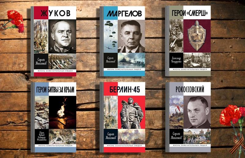 С праздником Победы! Память о Великой Отечественной – в наших книгах