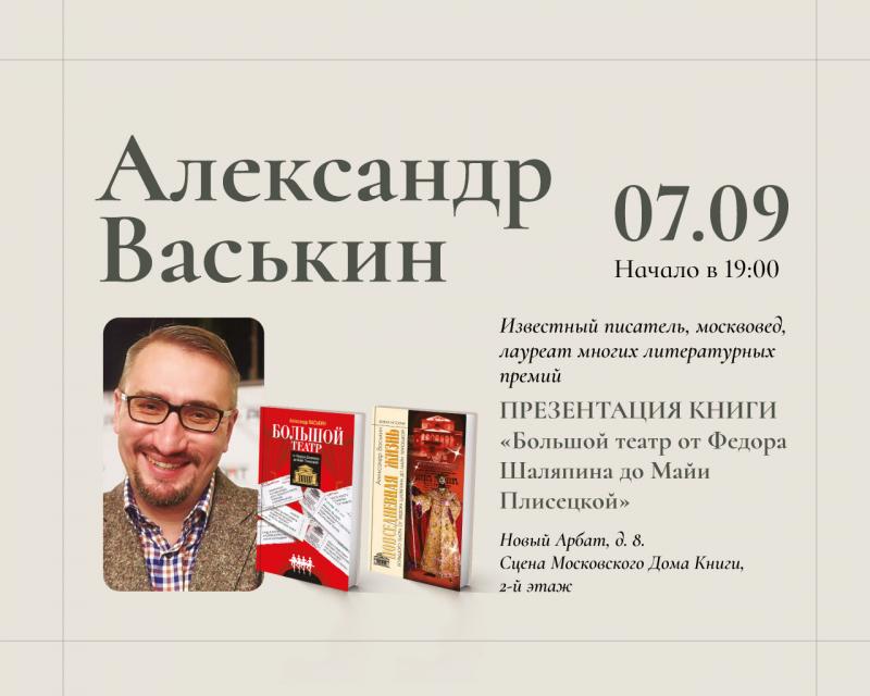 «Большой театр» в Московском Доме Книги