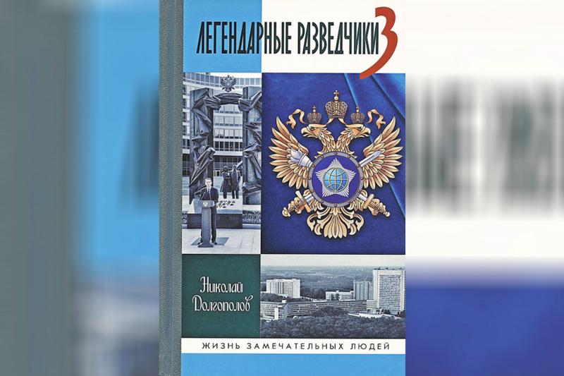 Приказ о награждении Валентина Федоровича был подписан директором СВР Михаилом Фрадковым 9 декабря 2015 года