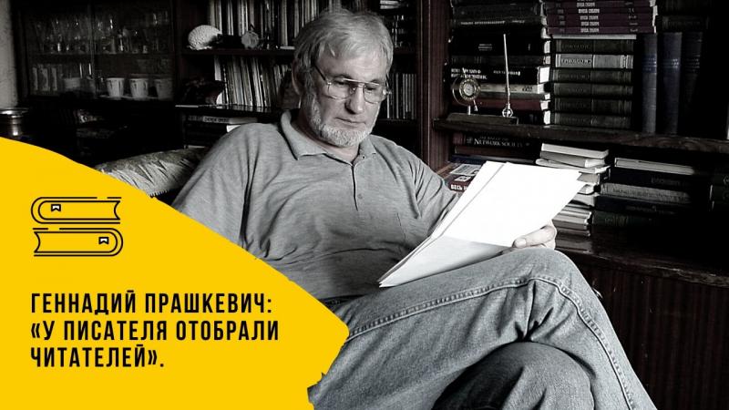 «У писателя отобрали читателей». Ефремов, Семенов, Стругацкие, Шекли… Геннадий Прашкевич — о жизни и творчестве