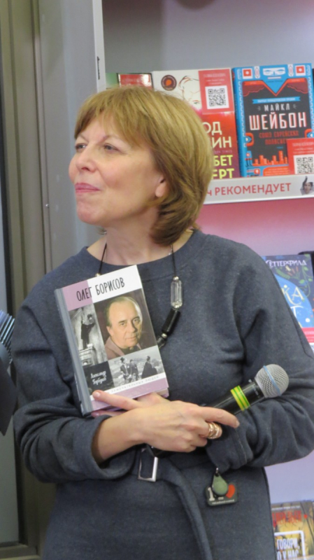 Ведущая презентации Екатерина Мосина