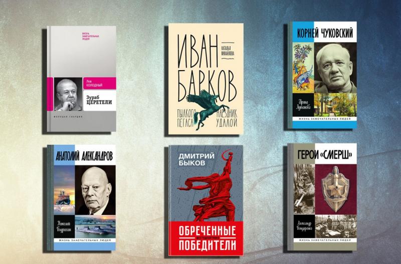 В ноябре 2018 «Молодая гвардия» планирует выпустить следующие издания…