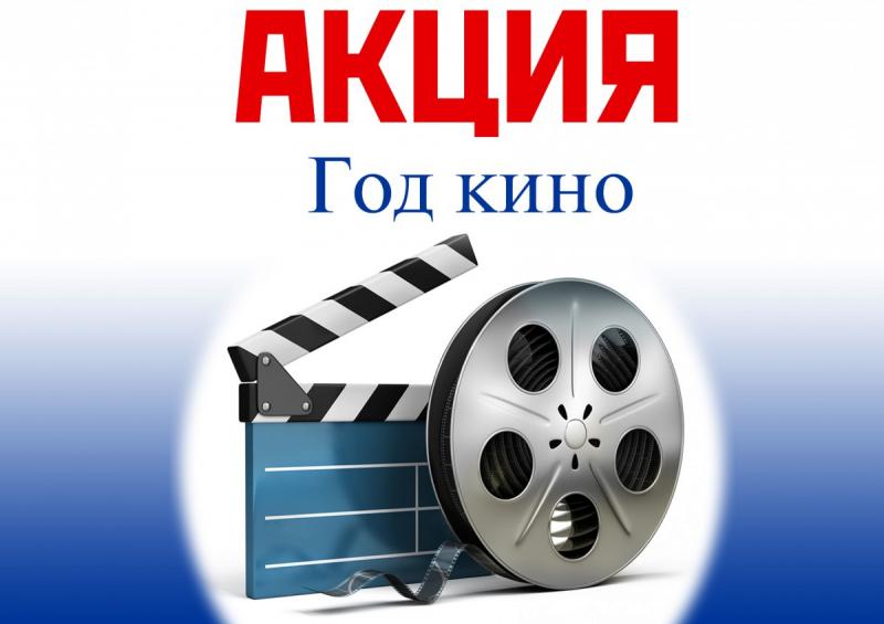 Встречая Год кино