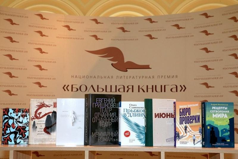 Поздравляем лауреатов «Большой книги»