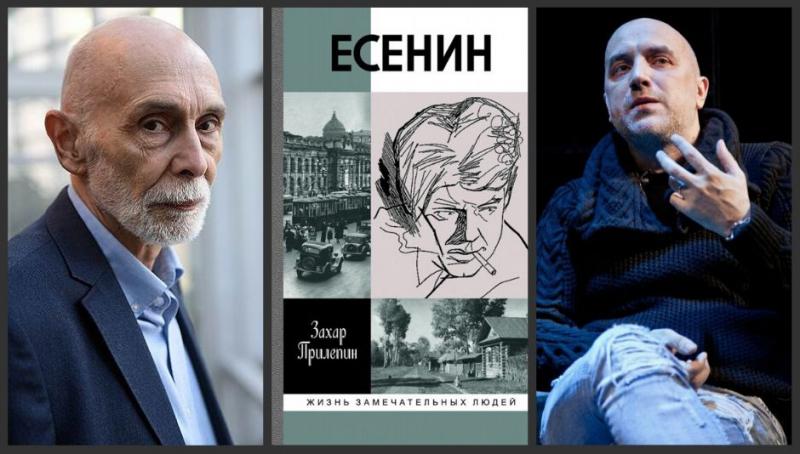 Больше чем биография: Сергей Есенин глазами Захара Прилепина