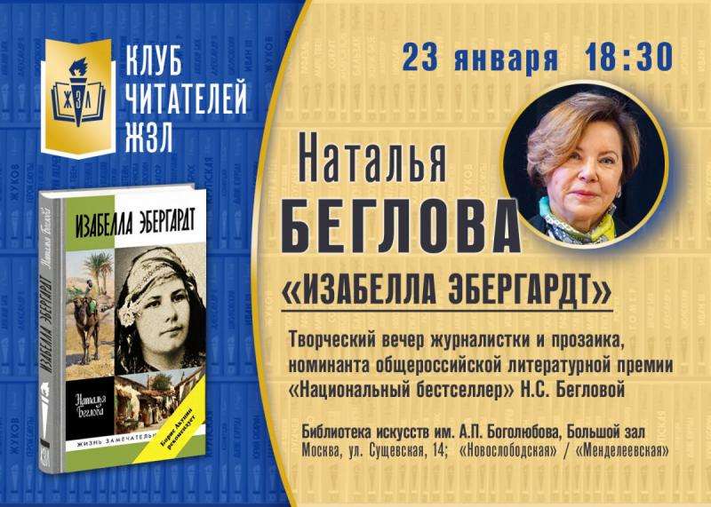 Клуб читателей «ЖЗЛ»: Наталья Беглова