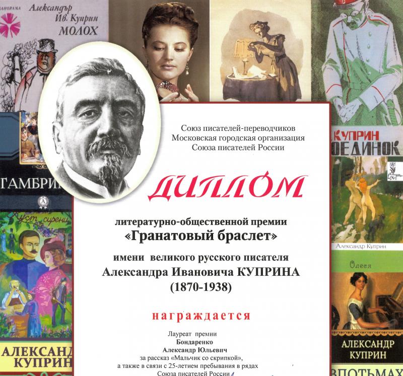 «Гранатовый браслет» Александра Бондаренко