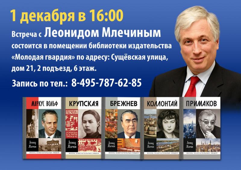 Клуб читателей «ЖЗЛ»: Леонид Млечин