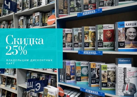 Всем посетителям нашего магазина, имеющим дисконтные карты, до конца января предоставляется скидка 25% на весь ассортимент книг