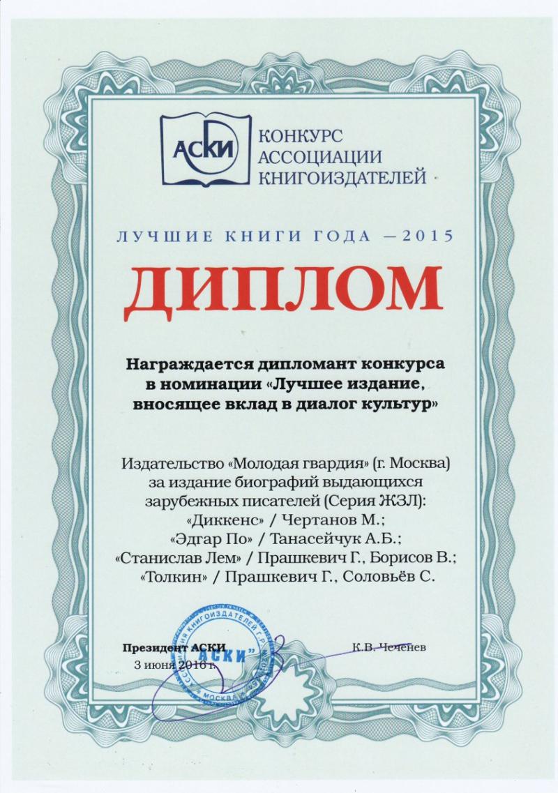 «Молодая гвардия» – дипломант проводимого АСКИ конкурса «Лучшие книги года».