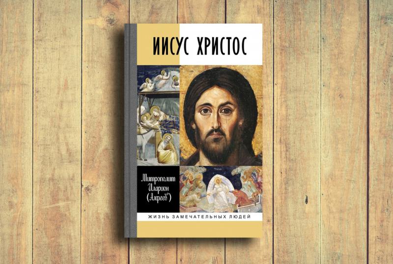 В истории серии «ЖЗЛ» произошло знаковое событие: увидела свет биография Иисуса Христа