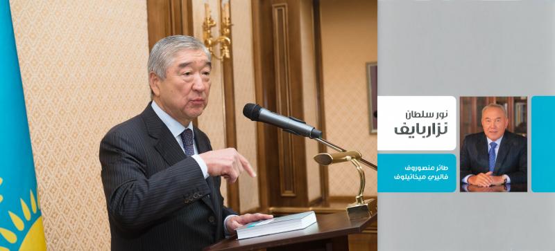 Автор биографии Назарбаева Таир Мансуров, посол Казахстана в России в 1994—2002 годах