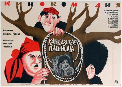 «Кавказская пленница, или Новые приключения Шурика» (1966)