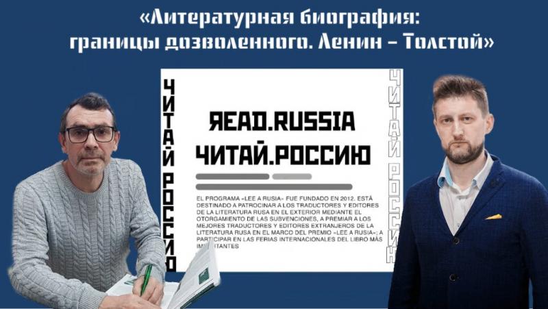 «Литературная биография: границы дозволенного. Ленин – Толстой»