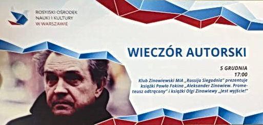 5 декабря в 17 часов в Российском центре науки и культуры в Варшаве состоится презентация книги Павла Фокина «Александр Зиновьев: Прометей отвергнутый»