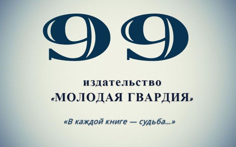 10 октября «Молодой гвардии» исполнилось 99 лет