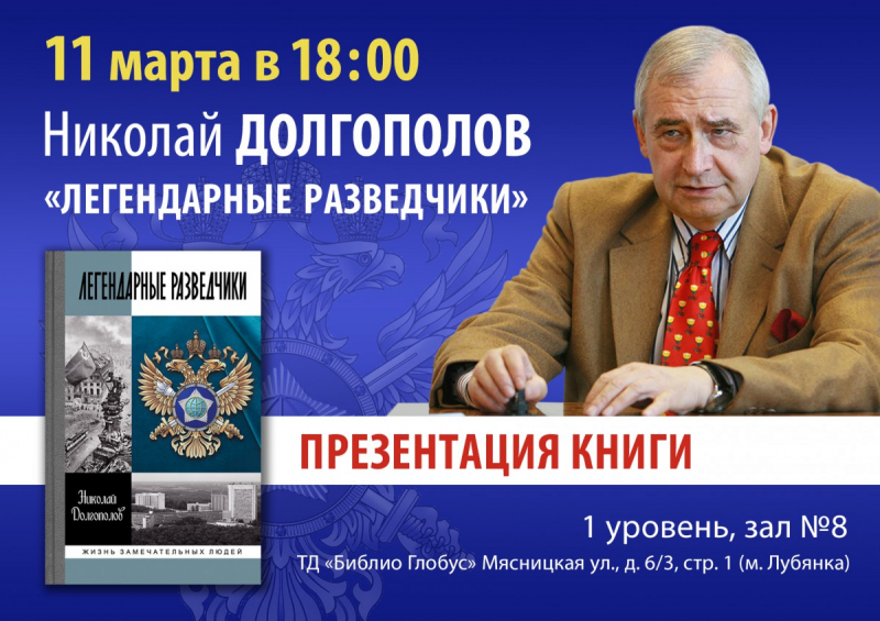 Николай Долгополов презентует книгу «Легендарные разведчики»