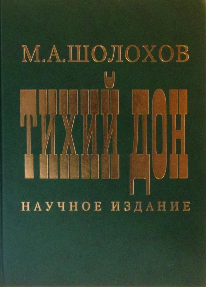 «Тихий Дон»: Первое научное издание