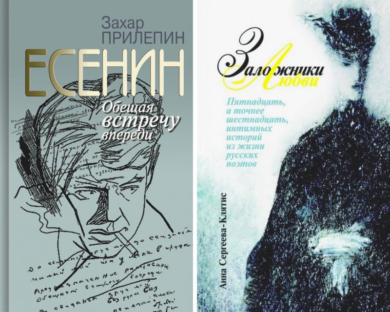 «Большая книга»-2020: Длинный список. На победу претендуют «Есенин» Захара Прилепина и «Заложники любви» Анны Сергеевой-Клятис