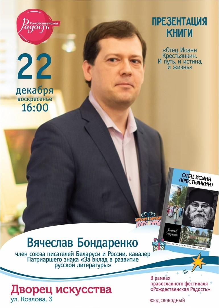 «Отец Иоанн (Крестьянкин)» был представлен в Минске
