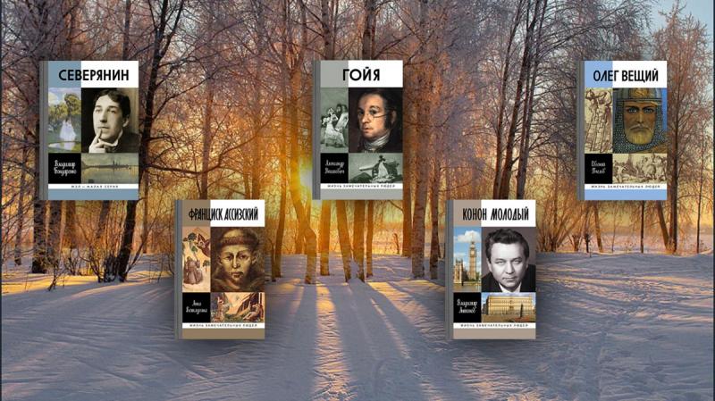 В семье «ЖЗЛ» произошло очередное пополнение: книги «Конон Молодый», «Гойя», «Франциск Ассизский», «Олег Вещий» и «Северянин» (Малая серия) увидели свет