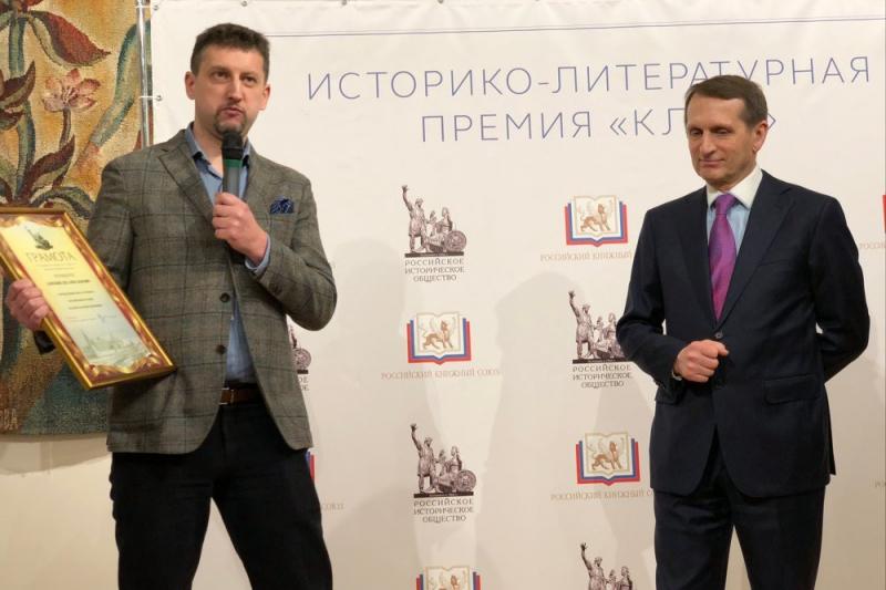 В Москве вручили историко-литературную премию