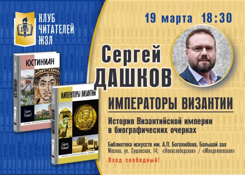 Клуб читателей «ЖЗЛ»: Сергей Дашков