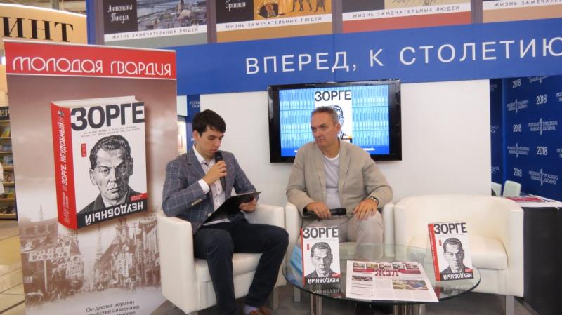 Презентация книги Александра Куланова «Зорге. Неудобный» на Московской международной книжной выставке-ярмарке—2018