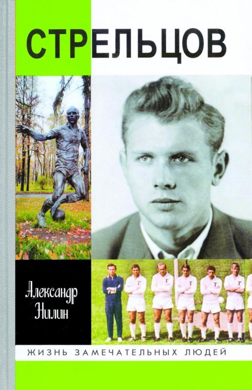 Биография великого Стрельца, как называли Эдуарда болельщики советской сборной и его родного «Торпедо», вышла в серии «ЖЗЛ» в 2002 году