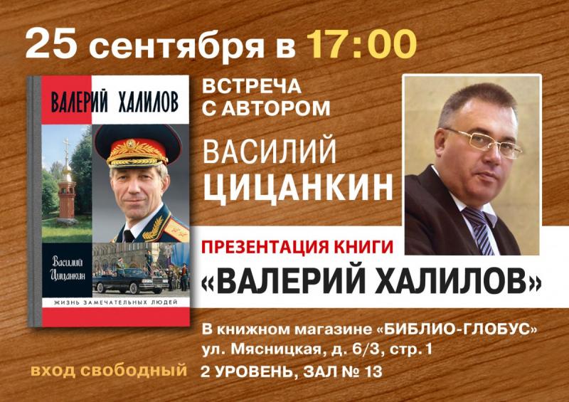 «Валерий Халилов» в «Библио-Глобусе»