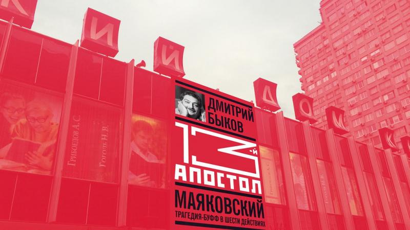 Дмитрий Быков в Московском доме книги
