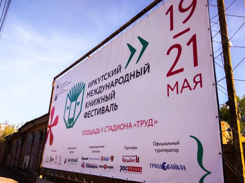 19—21 мая в Иркутске состоится Международный книжный фестиваль