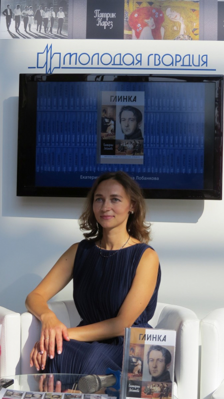 ММКВЯ-2019: Музыковед Екатерина Лобанкова представила свою книгу «Глинка: Жизнь в эпохе. Эпоха в жизни»