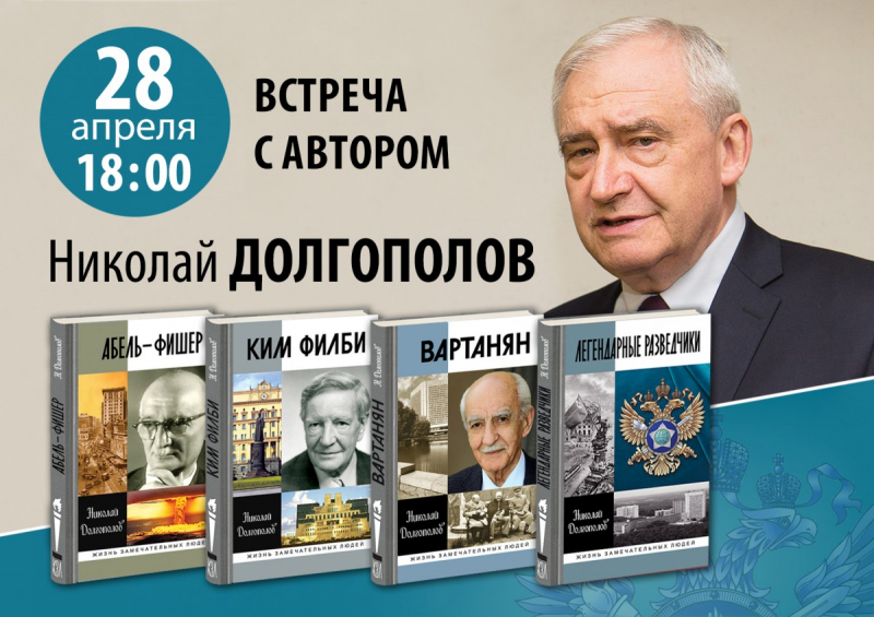 Встреча с Николаем Долгополовым