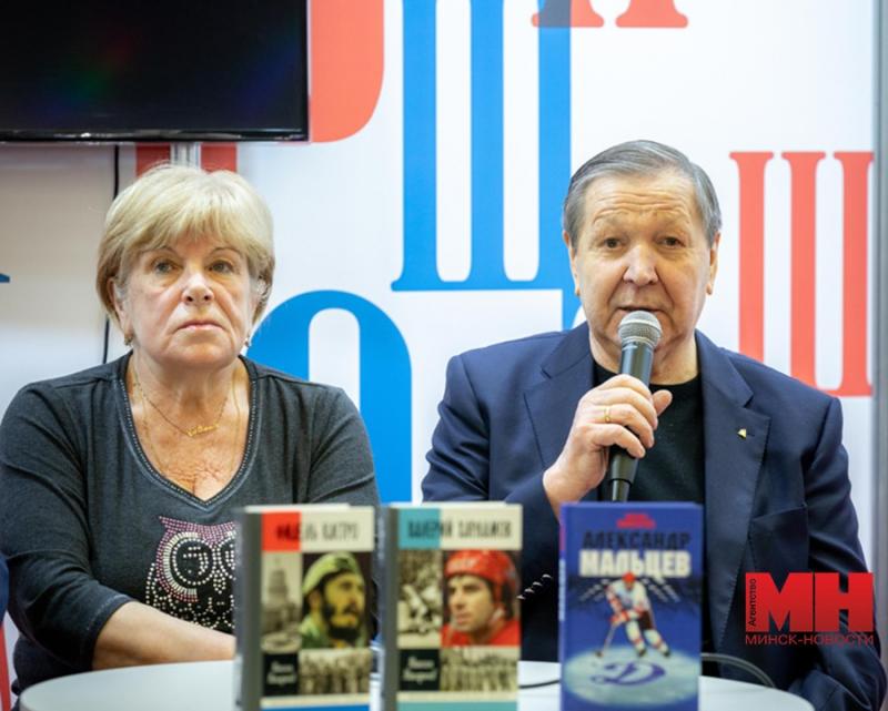 «Валерий Харламов» в Минске