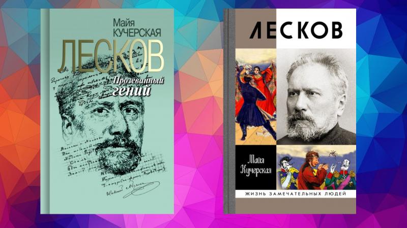 «Большая книга»: «Лесков» в финале!