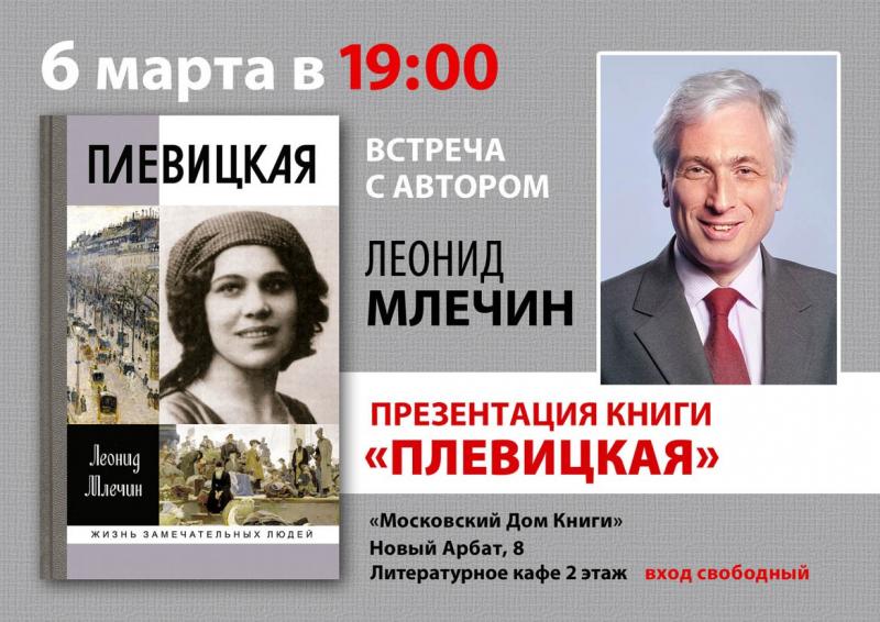 Леонид Млечин в Московском Доме книги
