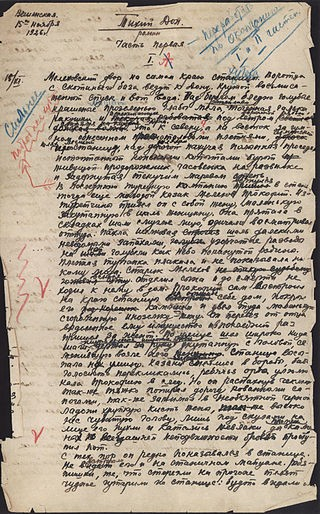 Шолоховская рукопись первой книги романа «Тихий Дон» (факсимиле) — черновик