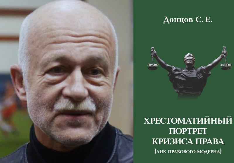 Новая книга заслуженного юриста России Сергея Евгеньевича Донцова