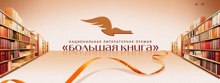 «Ленин» и «Катаев» в погоне за «Большой книгой»