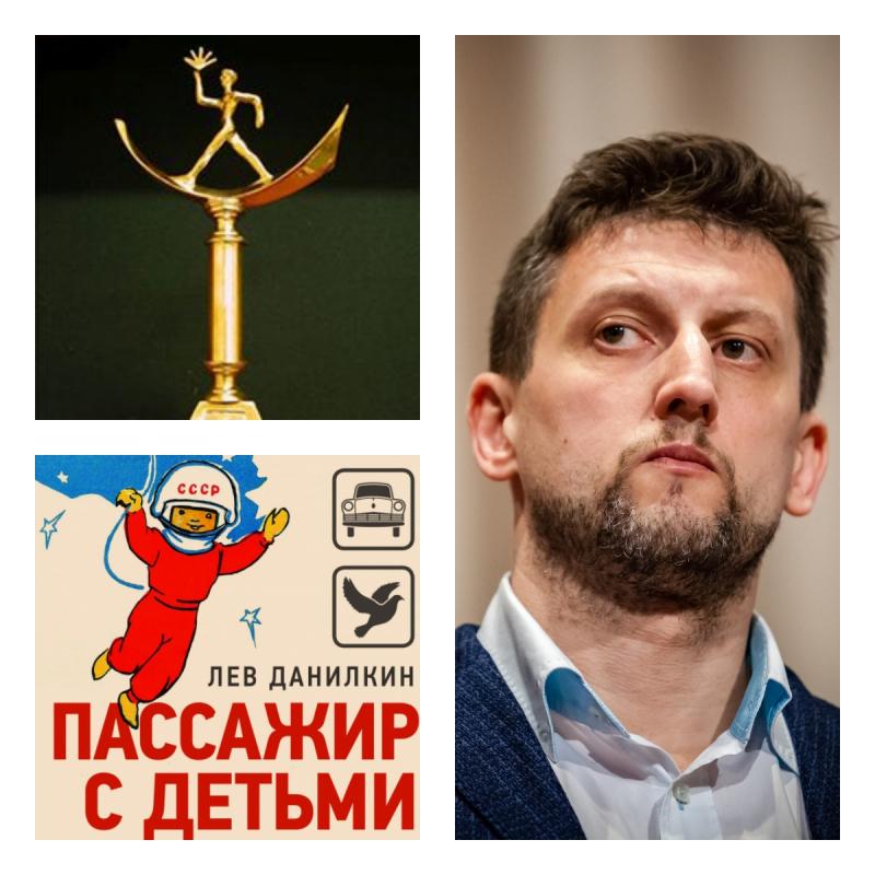 «Пассажир с детьми» Льва Данилкина поборется за «Книгу года»