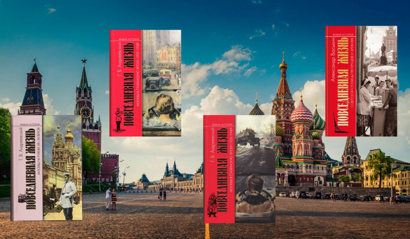 «Москва! Как много в этом звуке…»