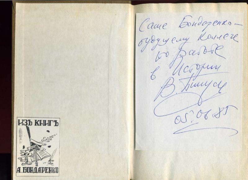 Автограф Валентина Пикуля.