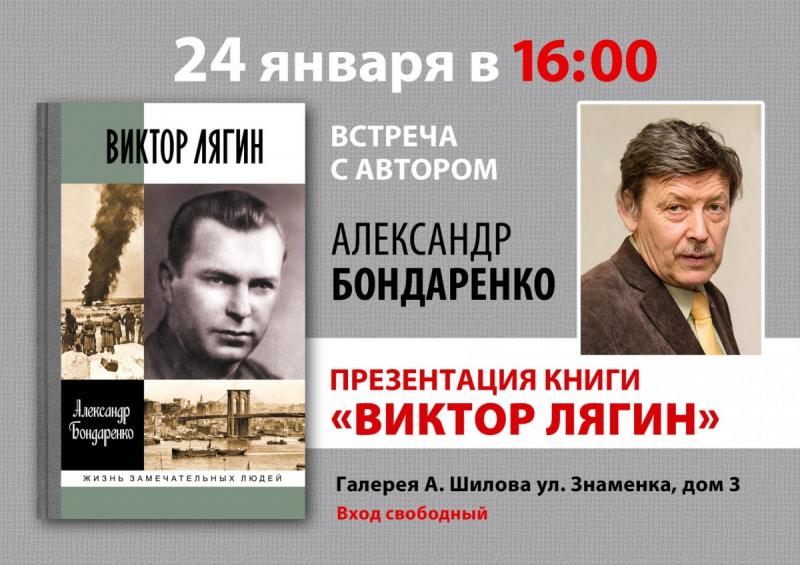 «Виктор Лягин» в Галерее Шилова