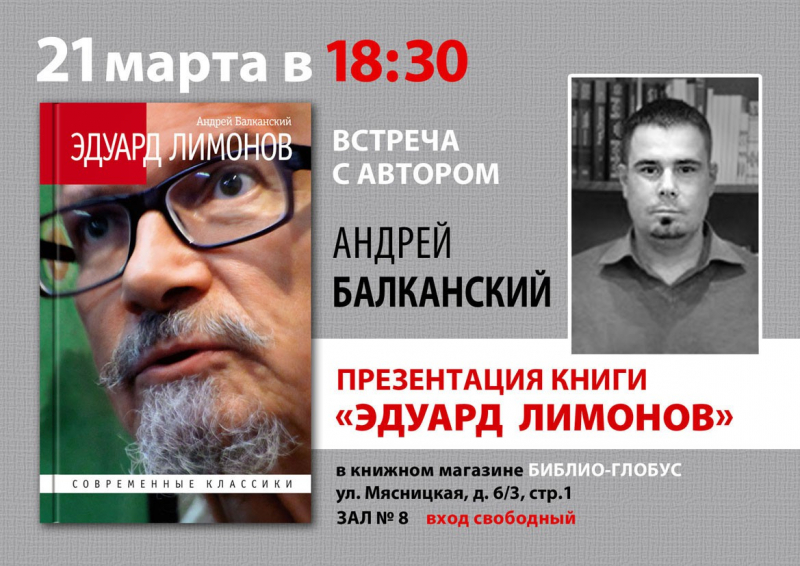 Андрей Балканский в «Библио-Глобусе»