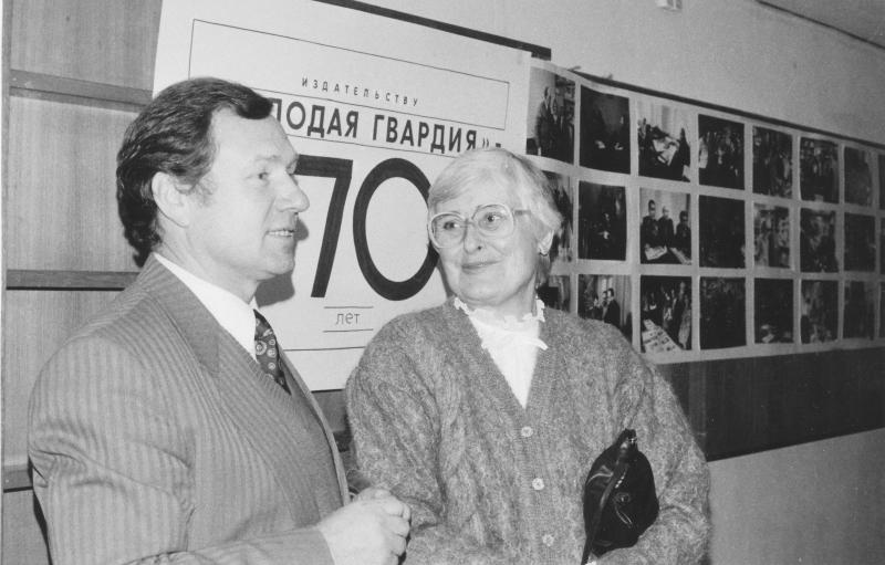 1992 год. «Молодой гвардии» – 70 лет
