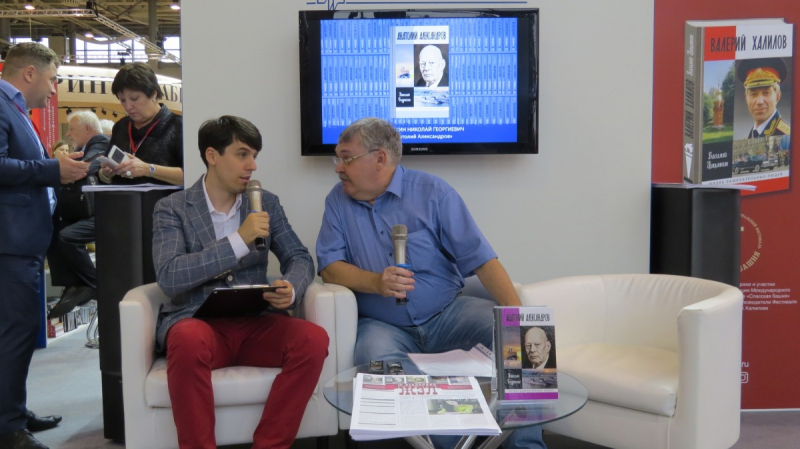 Николай Бодрихин представил свою книгу